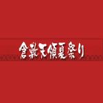 倉敷天領夏祭り【2015年】