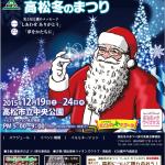 第29回高松冬のまつり【2015年】