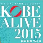 KOBE ALIVE神戸新舞【2015年】